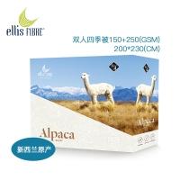 Ellis Fibre 羊驼毛被 驼羊被 子母被150+250 GSM 200x230cm(Queen Size)双人四季被 被子