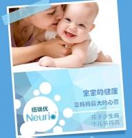 【一罐包邮】Neurio 纽瑞优婴幼儿乳铁蛋白粉 蓝钻版 增强营养抵抗力 1g*60袋