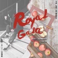 【生鲜仓 苹果】 新西兰Royal Gala苹果 25颗装(单果约170-185g)
