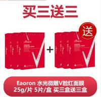 【买三送三套装】双十一特惠EAORON 水光针 Ageless Stem Cell Mask 紧致V脸面膜*6(新包装)