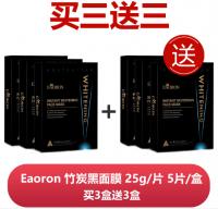 【买三送三套装】双十一特惠 Eaoron 水光针黑面膜*6