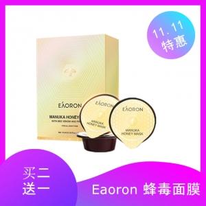 【买二送一套装】双十一特惠 Eaoron蜂毒面膜蜂胶面膜10ml*8杯*3