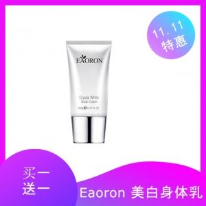 【买一送一】双十一特惠 Eaoron 水光针 美白身体乳 120g