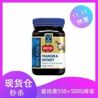 【国内现货】双十一 限时秒杀 Manuka Health蜜纽康 活性蜂蜜MGO550+ 500g请与新西兰直邮商品分开下单