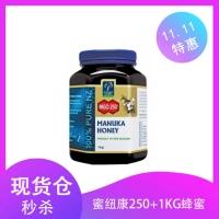 【国内现货】双十一 限时秒杀 Manuka Health蜜纽康 活性蜂蜜MGO250+ 1000g请与新西兰直邮商品分开下单