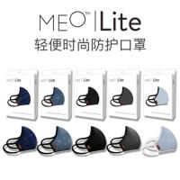预定到货发!!!MEO™ Lite 时尚轻便3D立体成人口罩 麦卢卡滤芯防寒防霾防寒1:10滤芯(颜色随机)