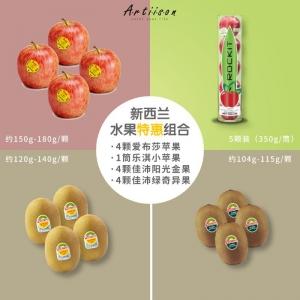 新西兰水果组合:4爱布莎+1乐淇+4金果+4绿果