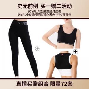 套餐2 YPL AI塑性束腰打底裤(买一条YPLAI裤送YPL收腹裤背背佳任选1+YPL背背佳)