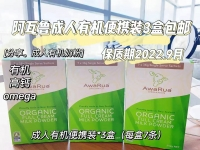 【三盒包邮价】AwaRua 小绿牛 阿瓦鲁 有机全脂成人奶粉盒装 7*36g*3盒